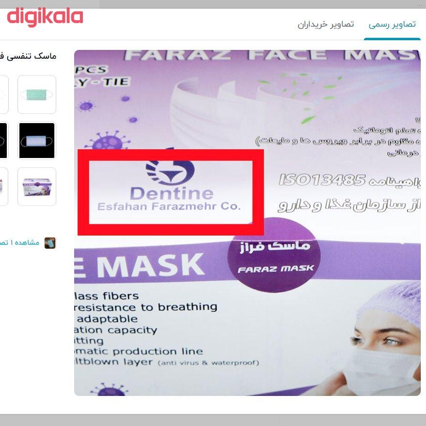 ماسک تنفسی فراز مهر مدل FZ1 بسته 50 عددی main 1 11