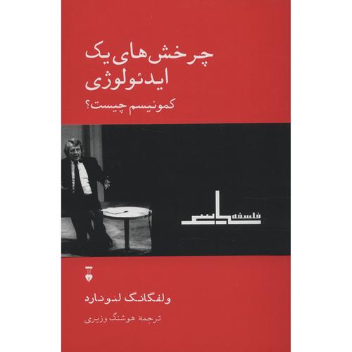 کتاب چرخش های یک ایدئولوژی اثر ولفگانگ لئونارد