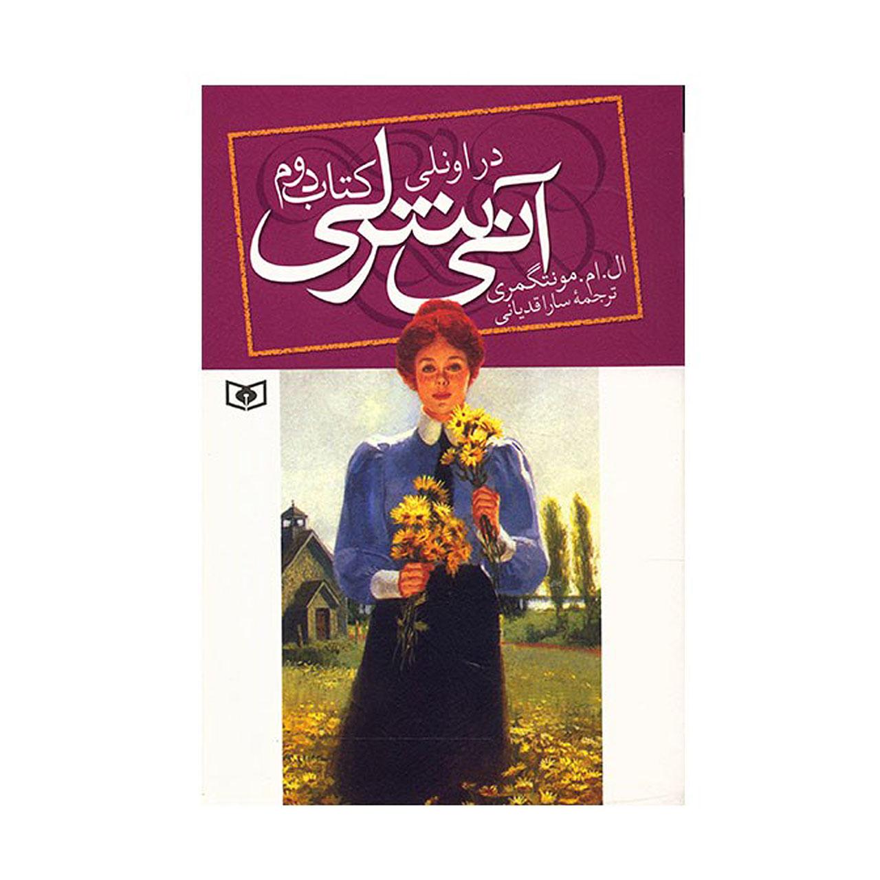 خرید                      کتاب آنی شرلی در اونلی اثر ال. ام. مونتگمری انتشارات قدیانی