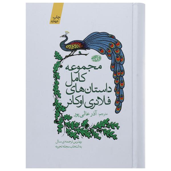 کتاب مجموعه کامل داستان های فلانری اوکانر اثر فلانری اوکانر