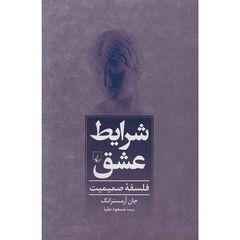 کتاب شرایط عشق، فلسفه صمیمیت اثر جان آرمسترانگ