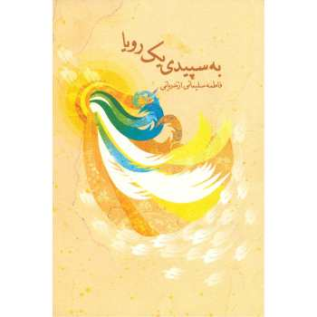 کتاب به سپیدی یک رویا اثر فاطمه سلیمانی ازندریانی