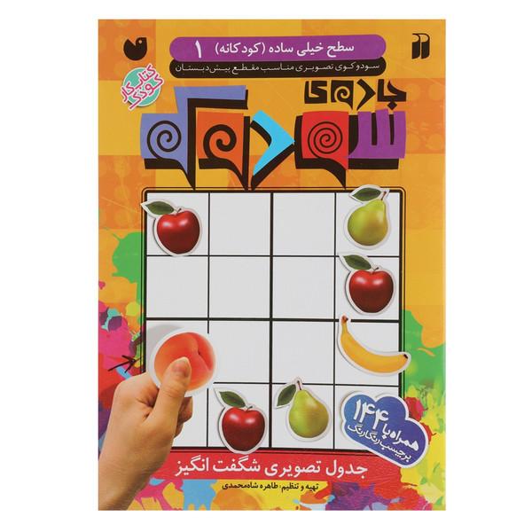 کتاب جادوی سودوکو  کودکانه 1 اثر طاهره شاه محمدی