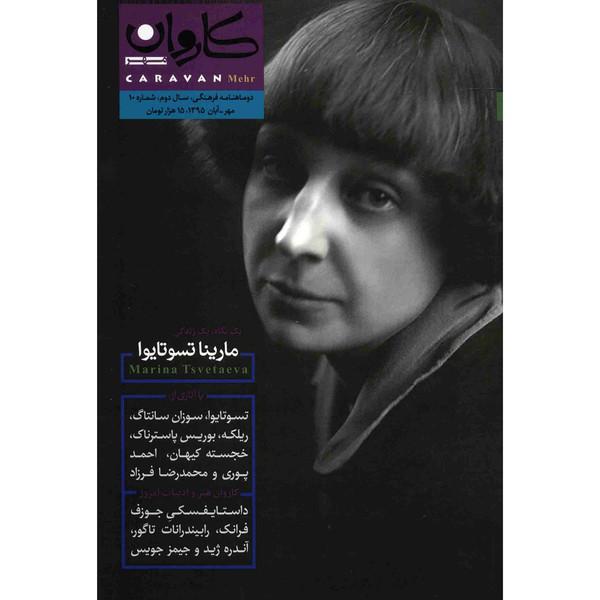 مجله کاروان مهر - شماره 10