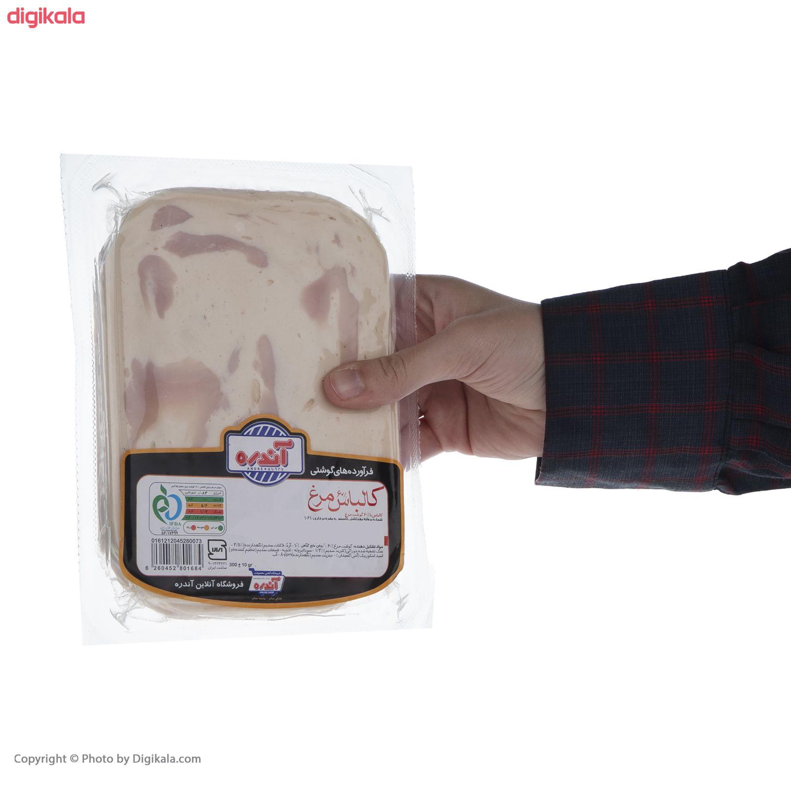 کالباس 60 درصد گوشت مرغ آندره - 300 گرم  main 1 2
