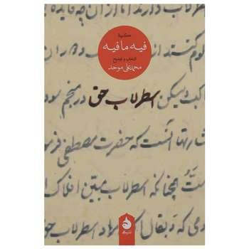 کتاب اسطرلاب حق اثر مولانا جلال الدین محمد بلخی