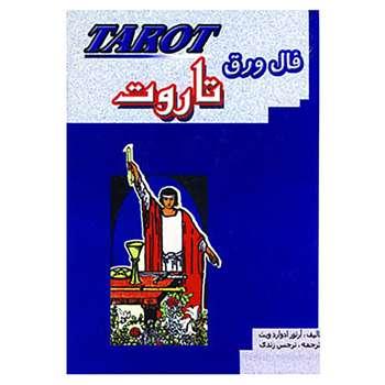 کتاب فال ورق تاروت اثر آرتور ادواردویت