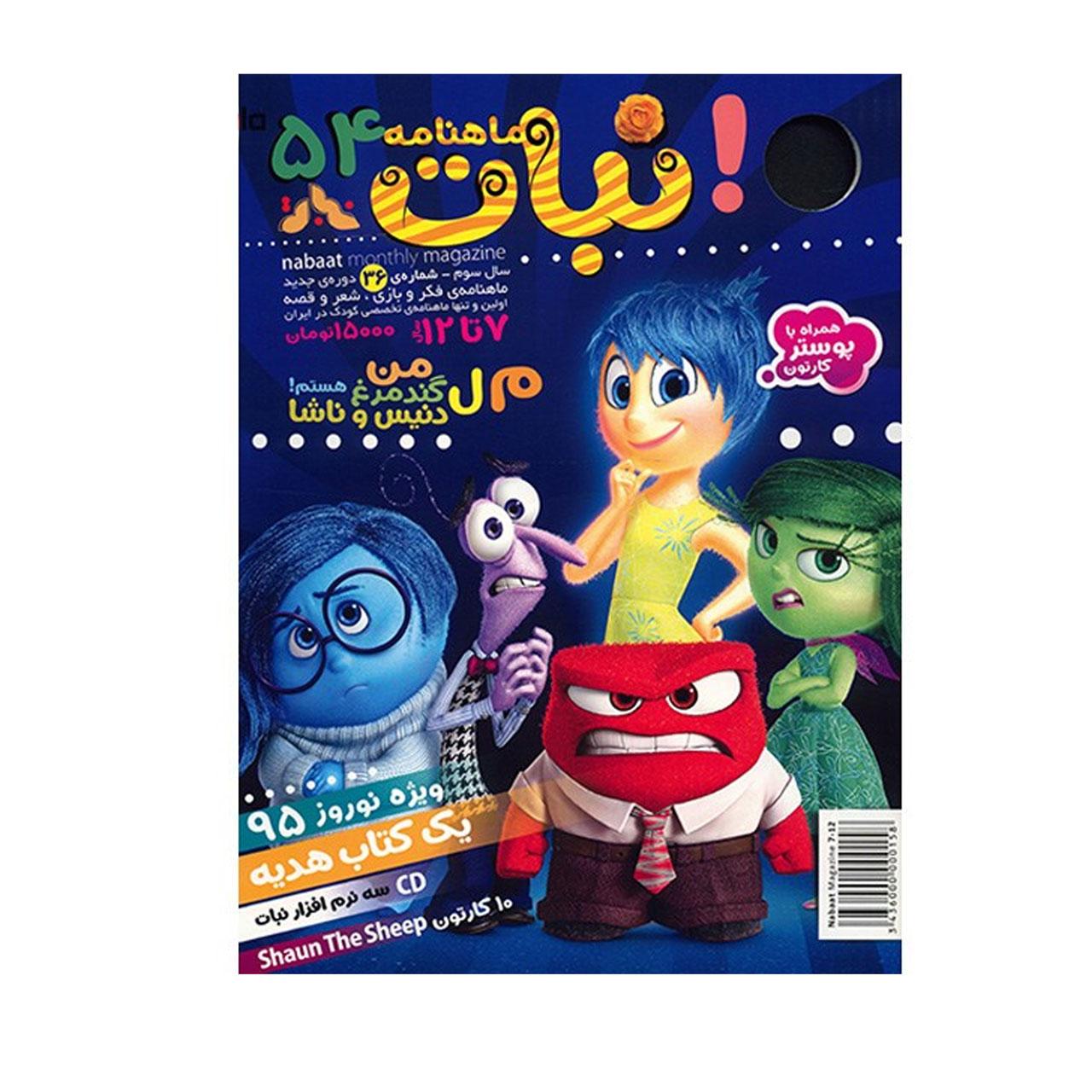 مجله نبات - شماره 54
