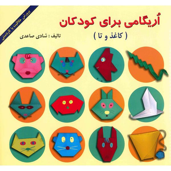 کتاب اریگامی برای کودکان اثر شادی صاعدی