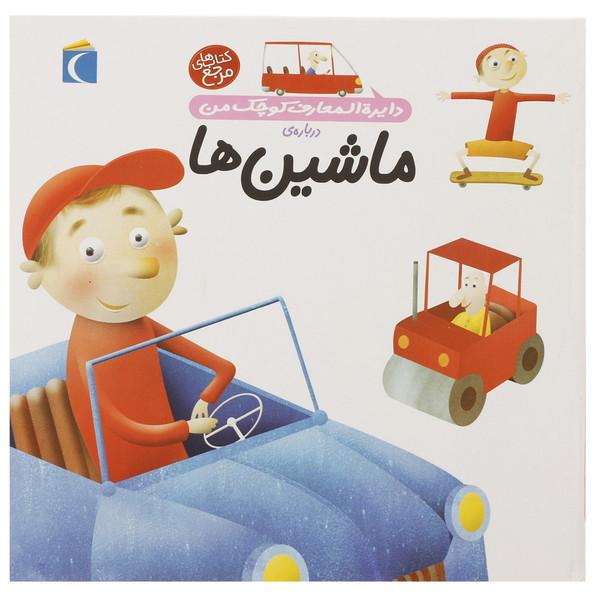کتاب دایره المعارف کوچک من 4 ماشین ها اثر آگنس واندویل