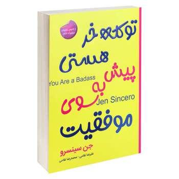 کتاب تو کله خر هستی پیش به سوی موفقیت اثر جن سینسرو انتشارات آتیسا