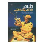 کتاب تئاتر ابداعی و شراکتی اثر تینا بیکات و کریس بالدوین انتشارات نمایش