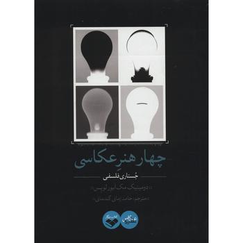 کتاب چهار هنر عکاسی اثر دومینیک مک آیور لوپس