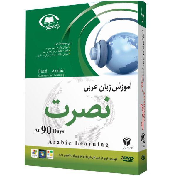 آموزش صوتی زبان عربی موسسه نصرت