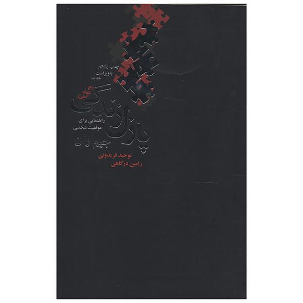 کتاب پنج تکه ی اصلی از پازل زندگی اثر جیم ران