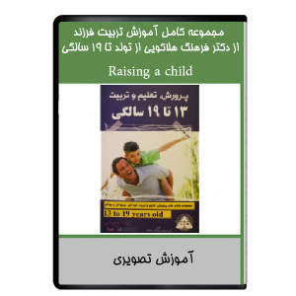 نرم افزار مجموعه کامل آموزش تربیت فرزند از دکتر فرهنگ هلاکویی از تولد تا 19 سالگی نشر دیجیتالی