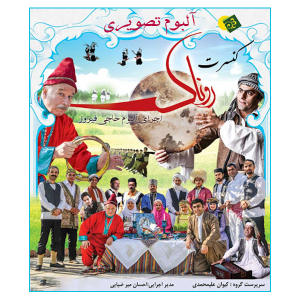 کنسرت گروه روناک اثر زهرا همتی و کیوان علیمحمدی