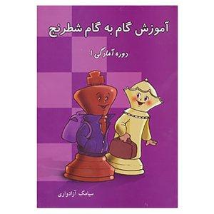 کتاب آموزش گام به گام شطرنج اثر سیامک آزادواری
