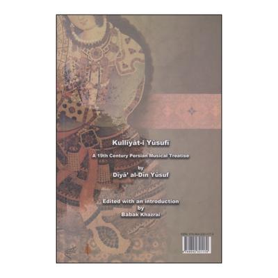 کتاب رساله موسیقی کلیات یوسفی اثر ضیاءالدین یوسف نشر فرهنگستان هنر