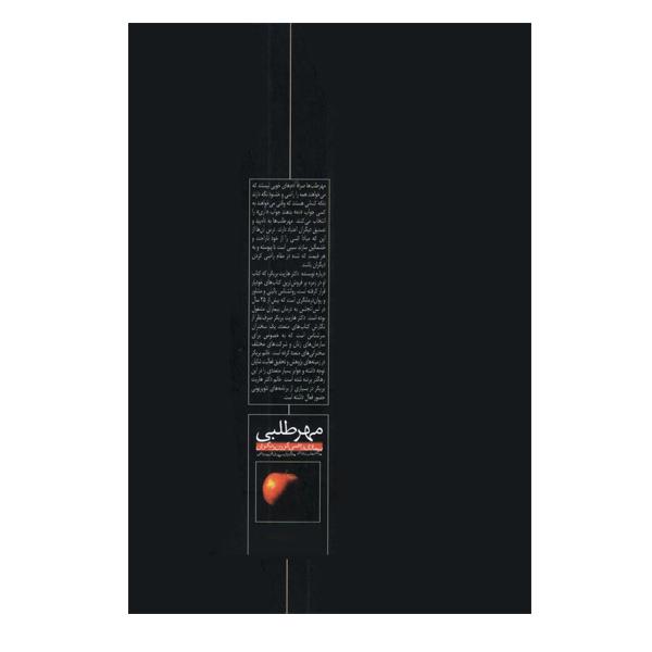 خرید                      كتاب مهرطلبي بيماري راضي كردن ديگران اثر هاريت بريكر نشر پيك بهار