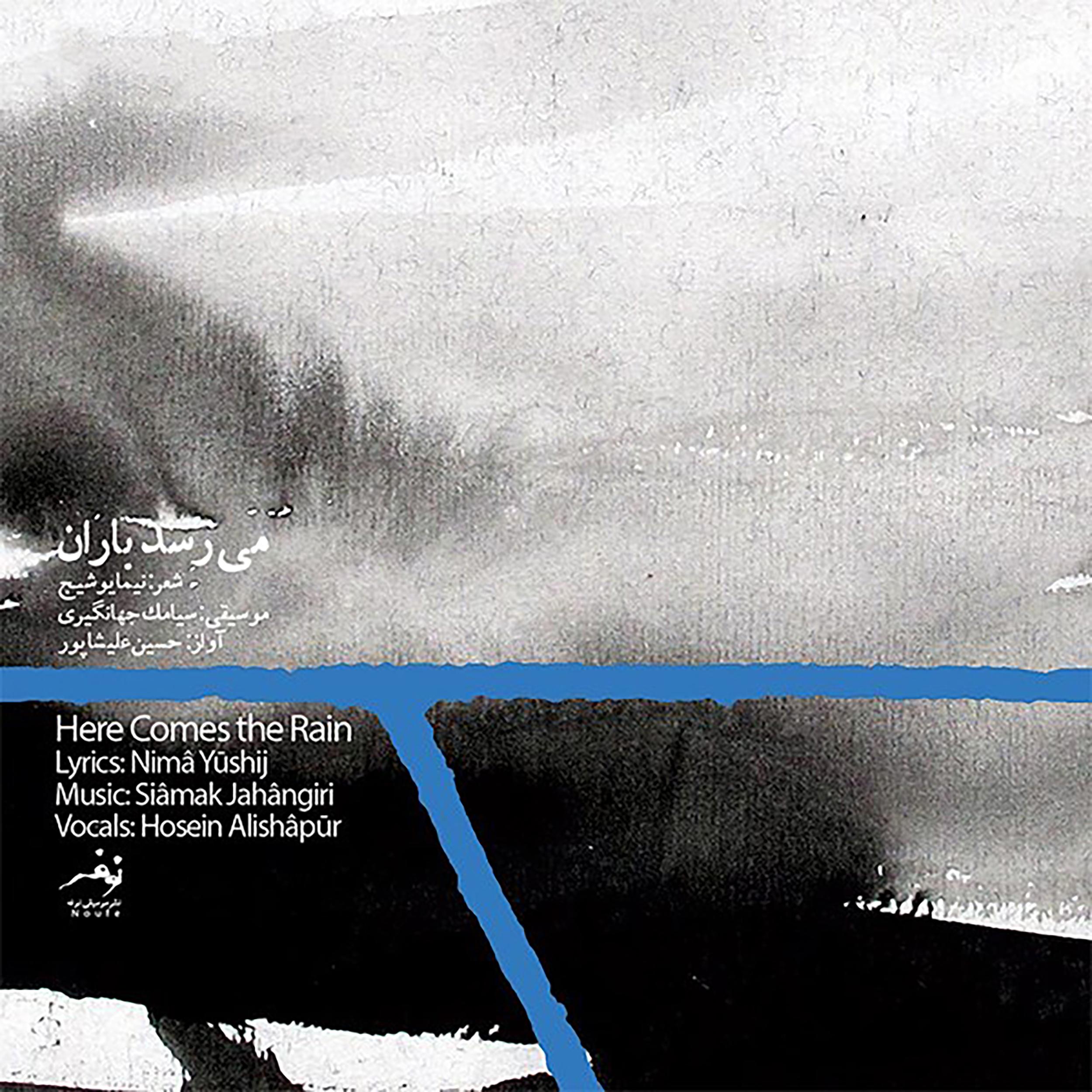 آلبوم موسیقی می رسد باران اثر سیامک جهانگیری