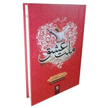 کتاب ملت عشق اثر الیف شافاک انتشارات شیر محمدی