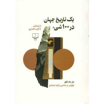 کتاب یک تاریخ جهان در 100 شی اثر نیل مک گرگور