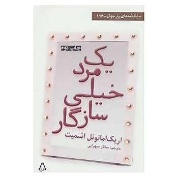 کتاب نمایشنامه های برتر جهان116 اثر اریک امانوئل اشمیت