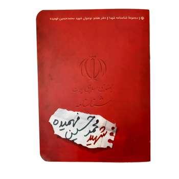 کتاب شناسنامه شهید محمد حسین فهمیده اثر لیلا دهقانی انتشارات کتابک