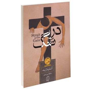 کتاب در تنگ اثر آندره ژید انتشارات باران خرد