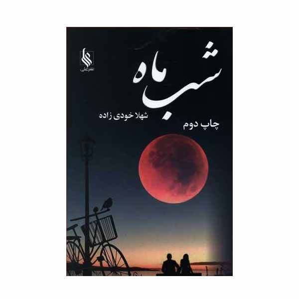کتاب شب ماه اثر شهلا خودی زاده نشر علی
