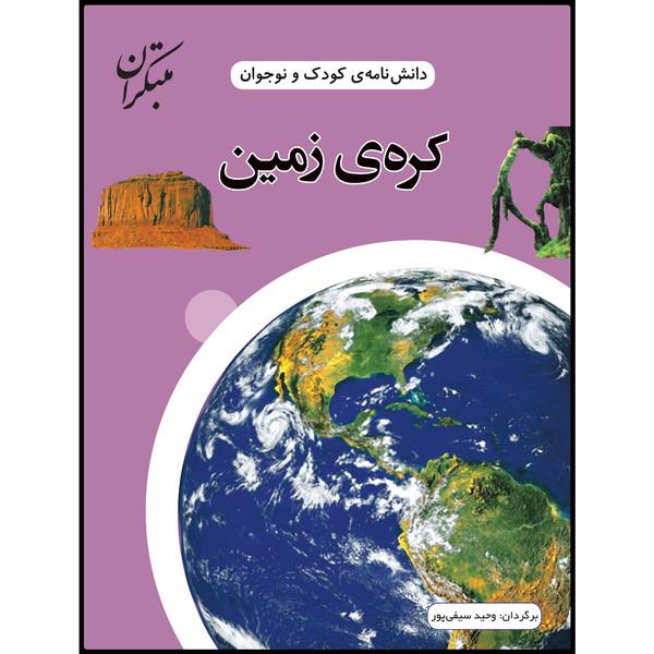 کتاب دانشنامهی کودک و نوجوان: کرهی زمین اثر وحید سیفیپور انتشارات مبتکران