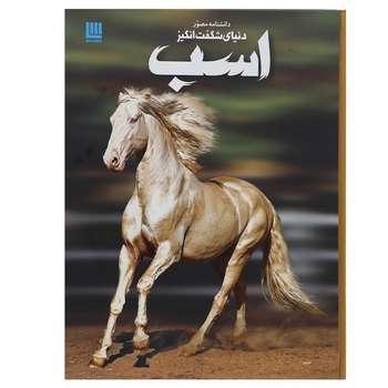 کتاب دانشنامه مصور دنیای شگفت انگیز اسب اثر جولیت کلاتن براک
