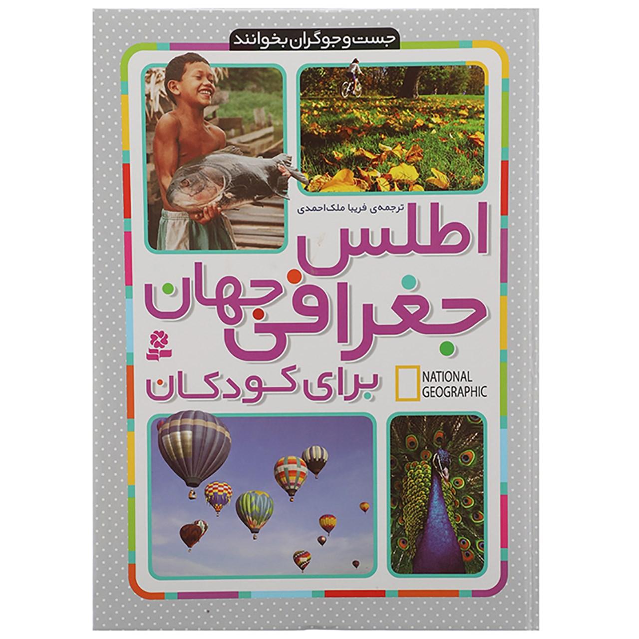 کتاب اطلس جغرافی جهان برای کودکان اثر جمعی از نویسندگان