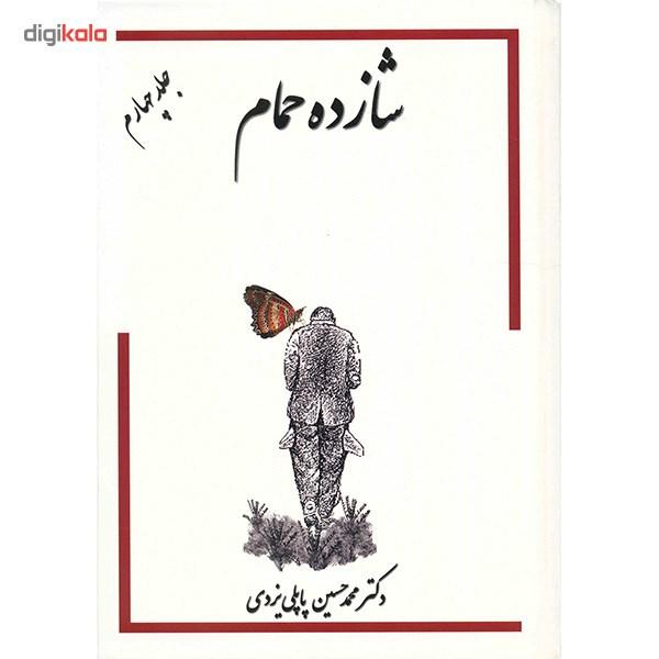 خرید                      کتاب خاطرات شازده حمام اثر محمدحسین پاپلی یزدی - جلد چهارم