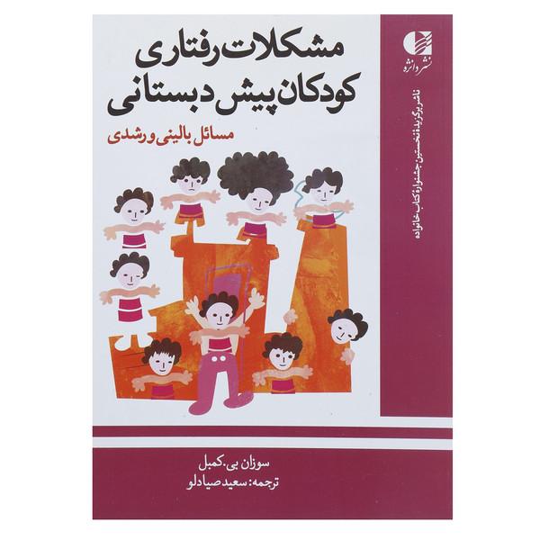 کتاب مشکلات رفتاری کودکان پیش دبستانی اثر سوزان بی کمبل