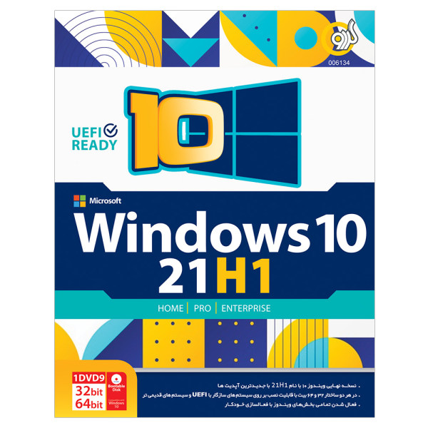 سیستم عامل Windows 10 21H1 UEFI Support All Edition نشر گردو