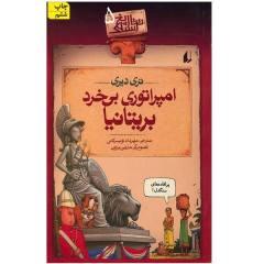 کتاب امپراتوری بی خرد بریتانیا اثر تری دیری