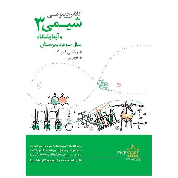 نرم افزار فرایند شبکه خاورمیانه آموزش شیمی3 سوم دبیرستان رشته ریاضی فیزیک و تجربی