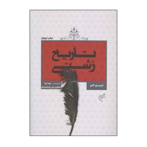کتاب تاریخ زشتی اثر اومبرتو اکو نشر فرهنگستان هنر