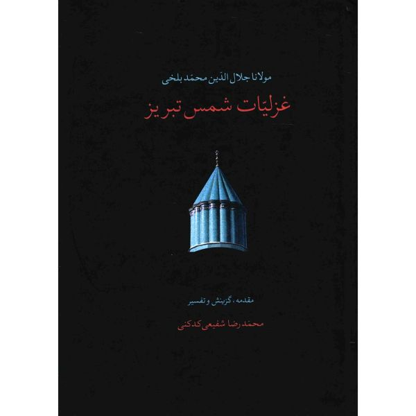 کتاب غزلیات شمس تبریز اثر مولانا جلال الدین محمد بلخی - دو جلدی