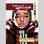 کتاب نفرتی که تو می کاری اثر انجی توماس انتشارات نگین ایران