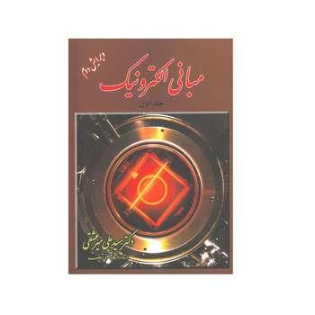 کتاب مبانی الکترونیکاثر سیدعلی میرعشقی انتشارات شیخ بهائی جلد اول