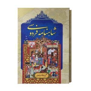 کتاب شاهنامه فردوسی به نثر انتشارات پارمیس