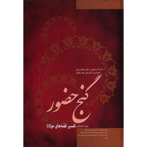 کتاب گنج حضور اثر پرویز شهبازی