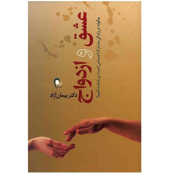 کتاب عشق و ازدواج، چگونه در زندگی مشترک احساس امنیت و رضایت کنیم؟ اثر پیمان آزاد