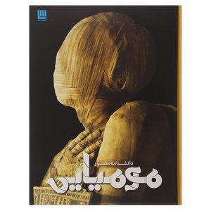 کتاب دانشنامه مصور مومیایی اثر جیمز پاتنم