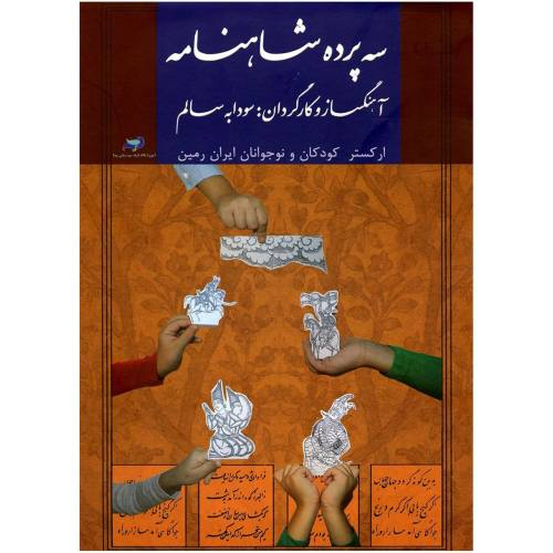 آلبوم تصویری سه پرده شاهنامه اثر سودابه سالم