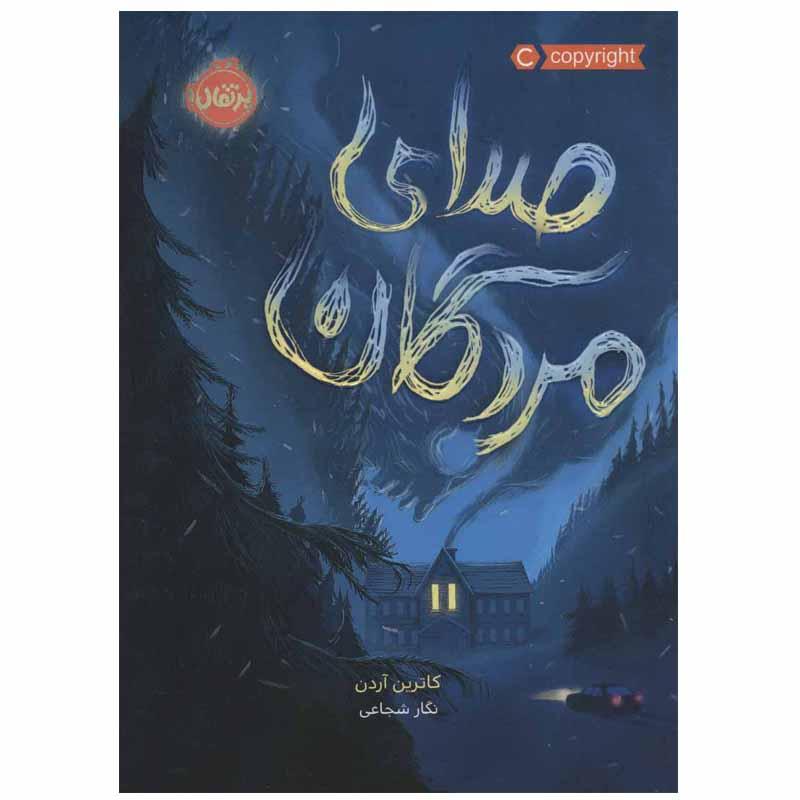 کتاب صدای مردگان اثر کاترین آردن انتشارات پرتقال