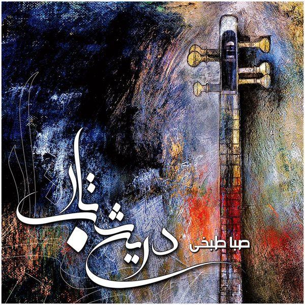 آلبوم موسیقی درین شب تار اثر صبا طبخی